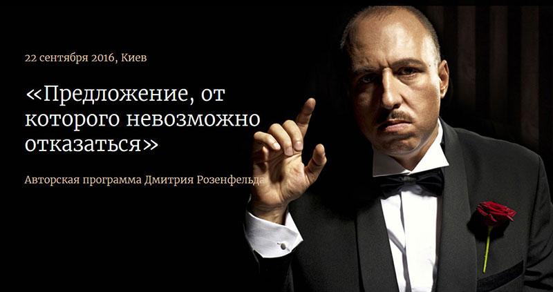 Авторский тренинг одного из лучших маркетологов Украины Дмитрия Розенфельда