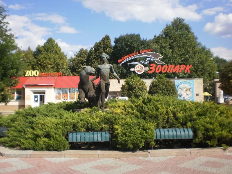 Николаевский_зоопарк.jpg