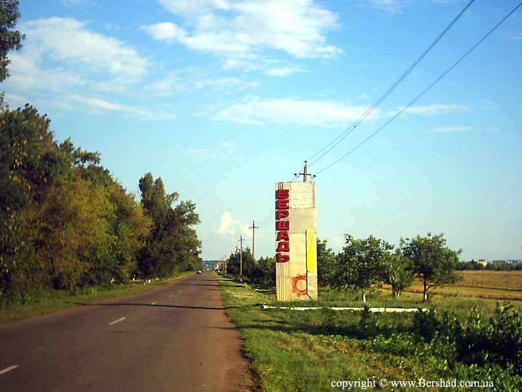 bershad_doba.ua.jpg