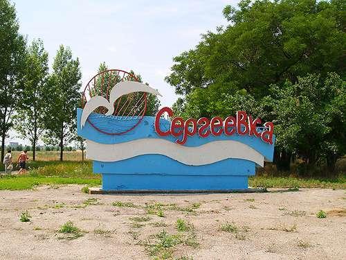 sergijivka_doba.ua.jpg