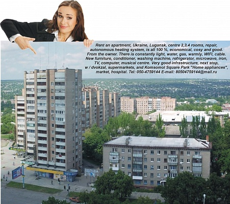 4-комнатная квартира посуточно в Луганске. Ленинский район, Луганск, Коцюбинского, 27, 27. Фото 1