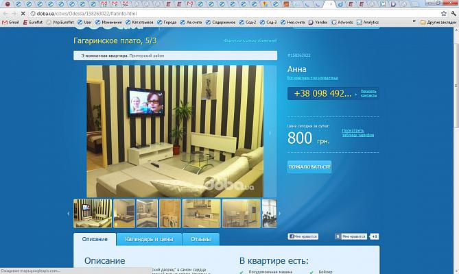 Дом  посуточно в Бердичеве. 1123123, 123  11111. Фото 1
