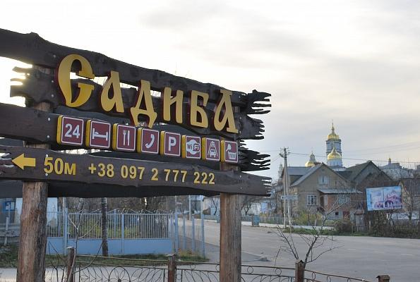 Дом  посуточно в Почаеве. ул. Паркова, 14. Фото 1