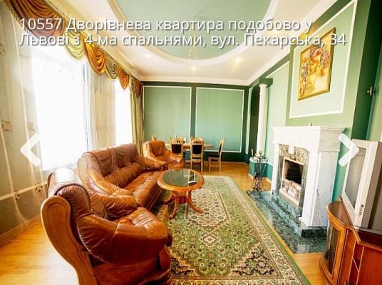 5-комнатная квартира посуточно в Львове. ул. Пекарская, 34. Фото 1